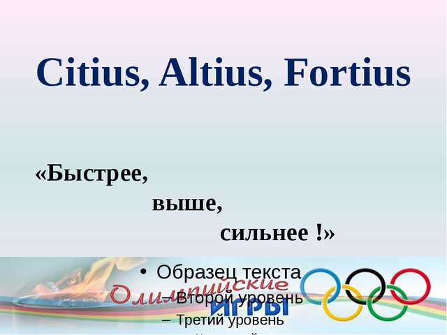 Citius, Altius, Fortius «Быстрее, выше, сильнее !»