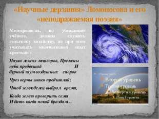 «Научные дерзания» Ломоносова и его «неподражаемая поэзия» Метеорология, по у