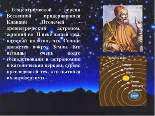 Геоцентрической версии Вселенной придерживался Клавдий Птолемей - древнегрече