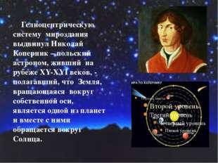Гелиоцентрическую систему мироздания выдвинул Николай Коперник – польский ас