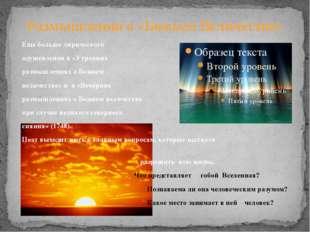Размышления о «Божьем Величестве» Еще больше лирического одушевления в «Утрен