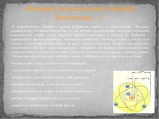 """О возникновении северного сияния Ломоносов написал в стихотворении """"Вечернее"""