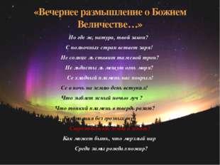 «Вечернее размышление о Божием Величестве…» Но где ж, натура, твой закон? С п