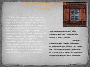 «Письмо о пользе стекла» Окна Когда неистовый свирепствуя Борей Стесняет мраз