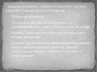Цель исследования - показать взаимосвязь научных открытий Ломоносова и его т
