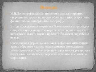 М.В.Ломоносов высказал гипотезы и сделал открытия, опередившие время, во мног