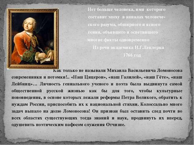 Нет больше человека, имя которого составит эпоху в анналах человече- ского р...