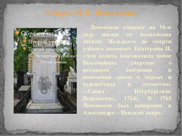 Смерть М. В. Ломоносова Ломоносов умирает на 54-м году жизни от воспаления ле...