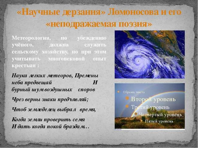 «Научные дерзания» Ломоносова и его «неподражаемая поэзия» Метеорология, по у...