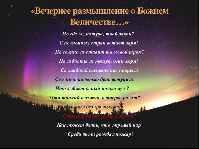 «Вечернее размышление о Божием Величестве…» Но где ж, натура, твой закон? С п...