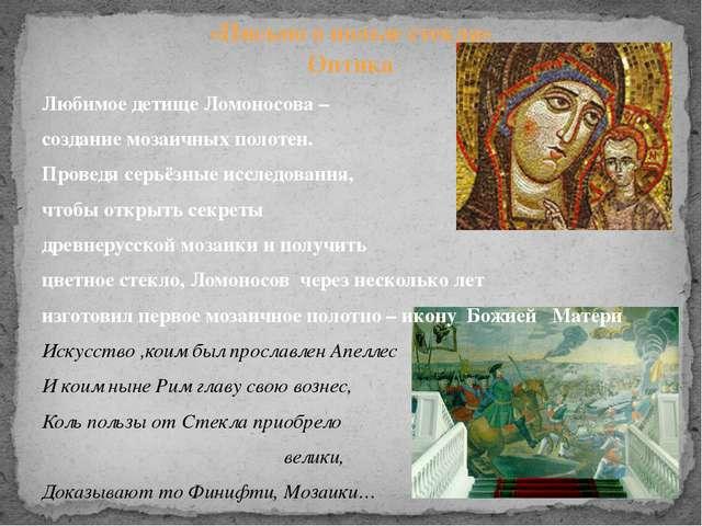«Письмо о пользе стекла» Оптика Любимое детище Ломоносова – создание мозаичны...