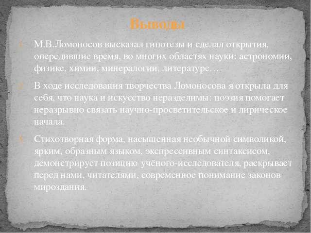М.В.Ломоносов высказал гипотезы и сделал открытия, опередившие время, во мног...