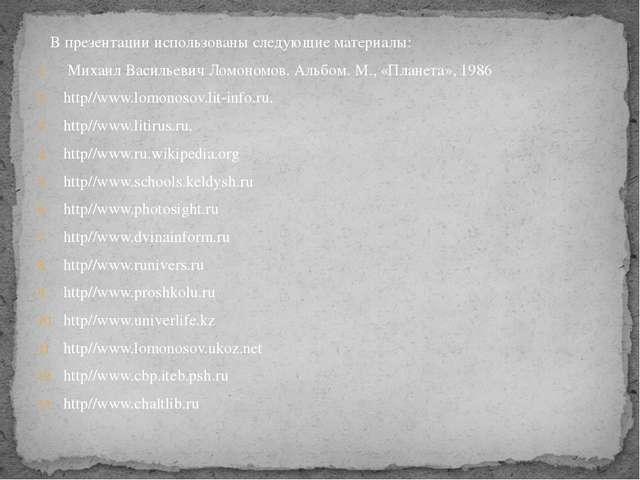 В презентации использованы следующие материалы: Михаил Васильевич Ломономов....