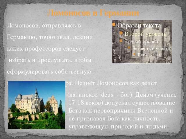 Ломоносов в Германии Ломоносов, отправляясь в Германию, точно знал, лекции ка...