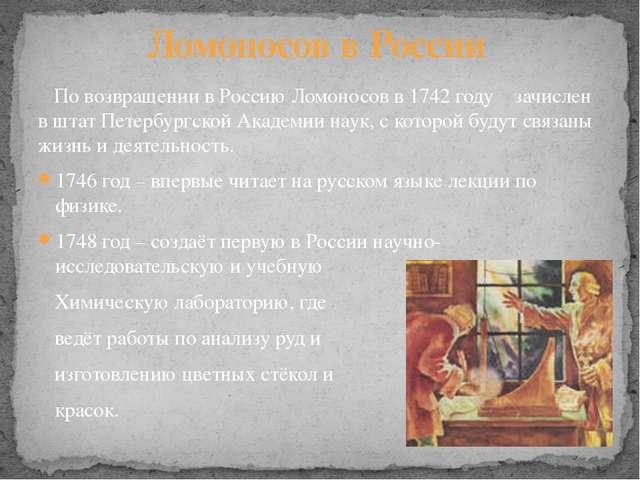 Ломоносов в России По возвращении в Россию Ломоносов в 1742 году зачислен в...