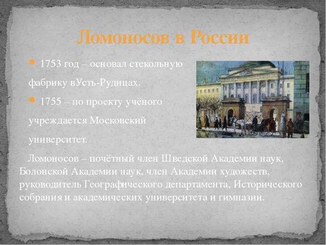 1753 год – основал стекольную фабрику вУсть-Рудицах. 1755 – по проекту учёно...