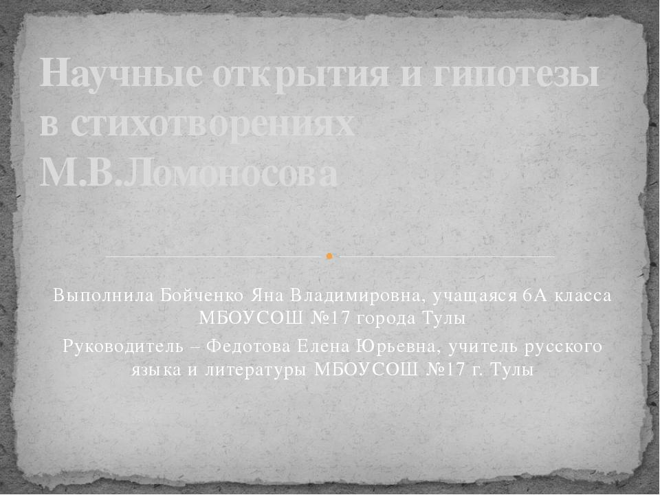 Выполнила Бойченко Яна Владимировна, учащаяся 6А класса МБОУСОШ №17 города Ту...