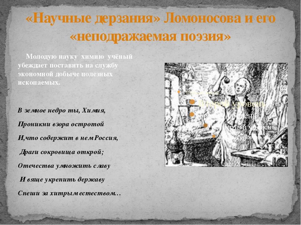 «Научные дерзания» Ломоносова и его «неподражаемая поэзия» Молодую науку хими...