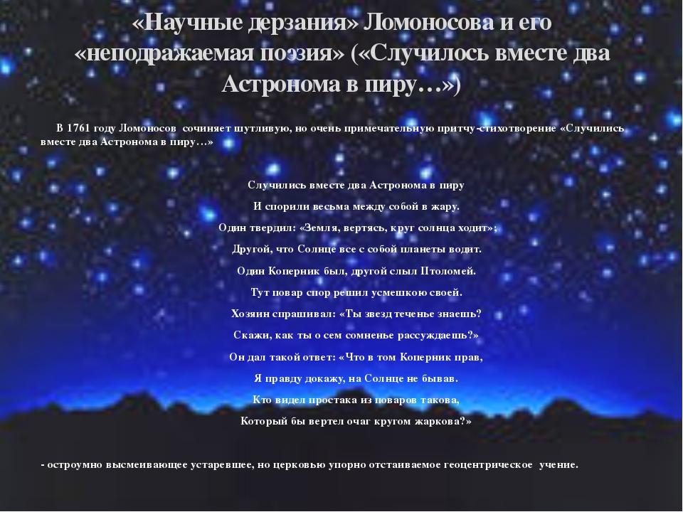 В 1761 году Ломоносов сочиняет шутливую, но очень примечательную притчу-стих...