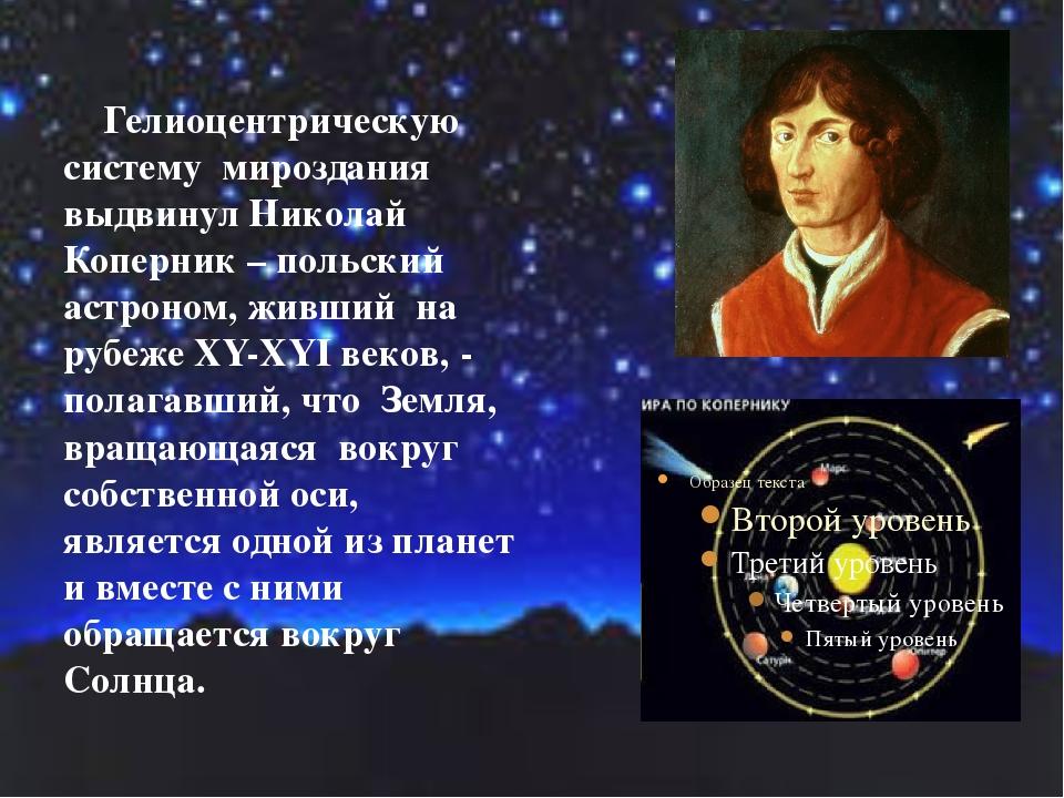 Гелиоцентрическую систему мироздания выдвинул Николай Коперник – польский ас...