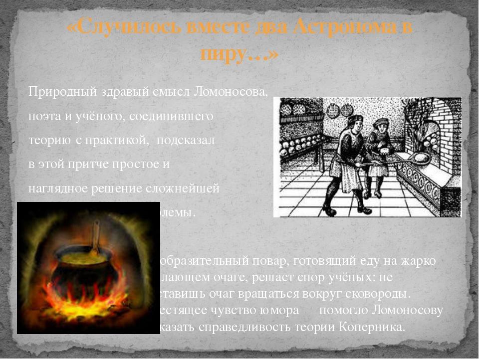 Природный здравый смысл Ломоносова, поэта и учёного, соединившего теорию с пр...