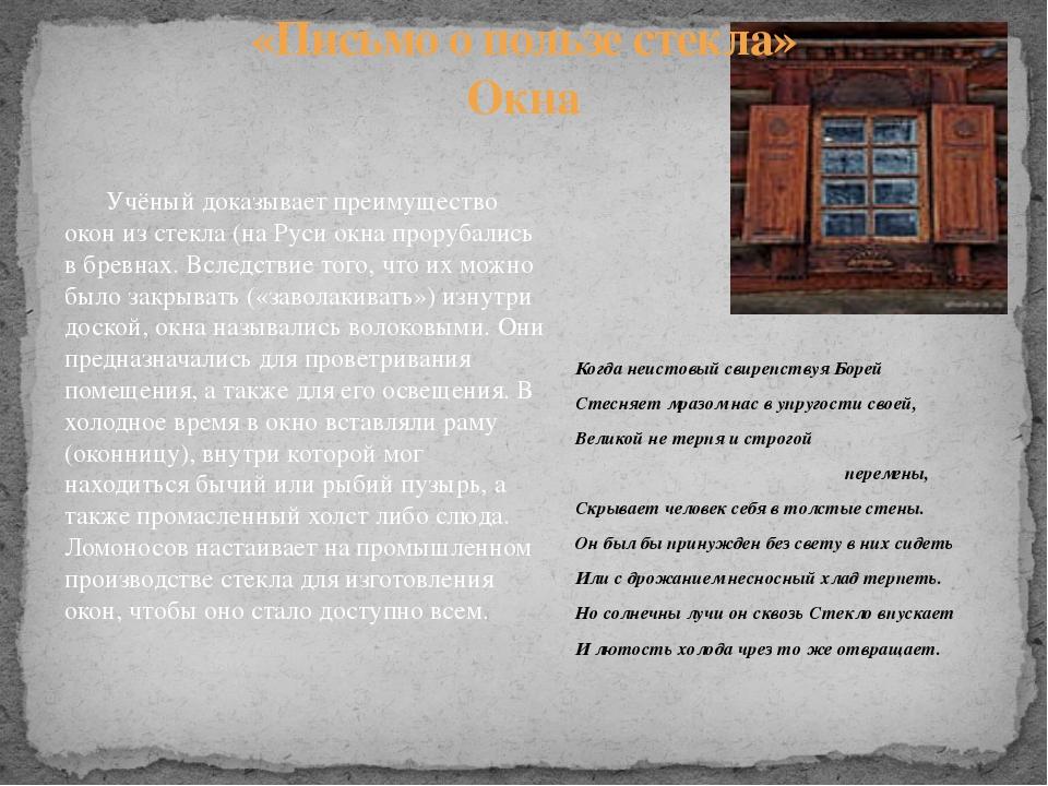 «Письмо о пользе стекла» Окна Когда неистовый свирепствуя Борей Стесняет мраз...