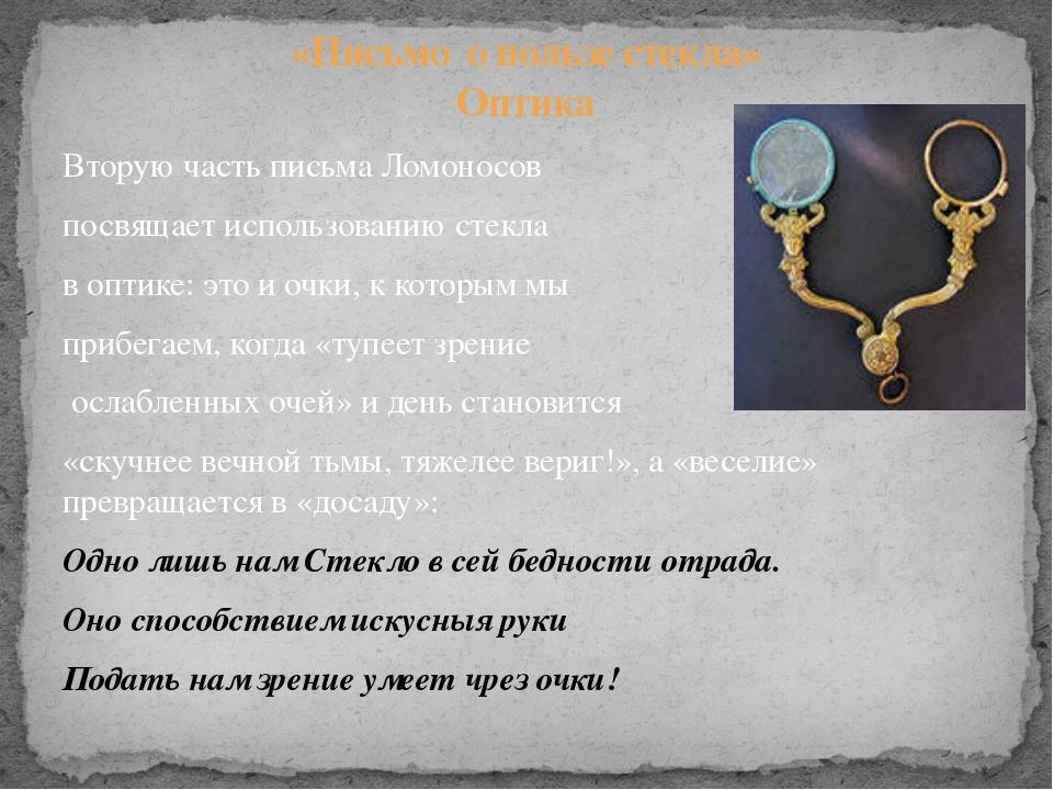 «Письмо о пользе стекла» Оптика Вторую часть письма Ломоносов посвящает испол...