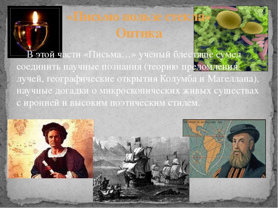 В этой части «Письма…» учёный блестяще сумел соединить научные познания (тео...