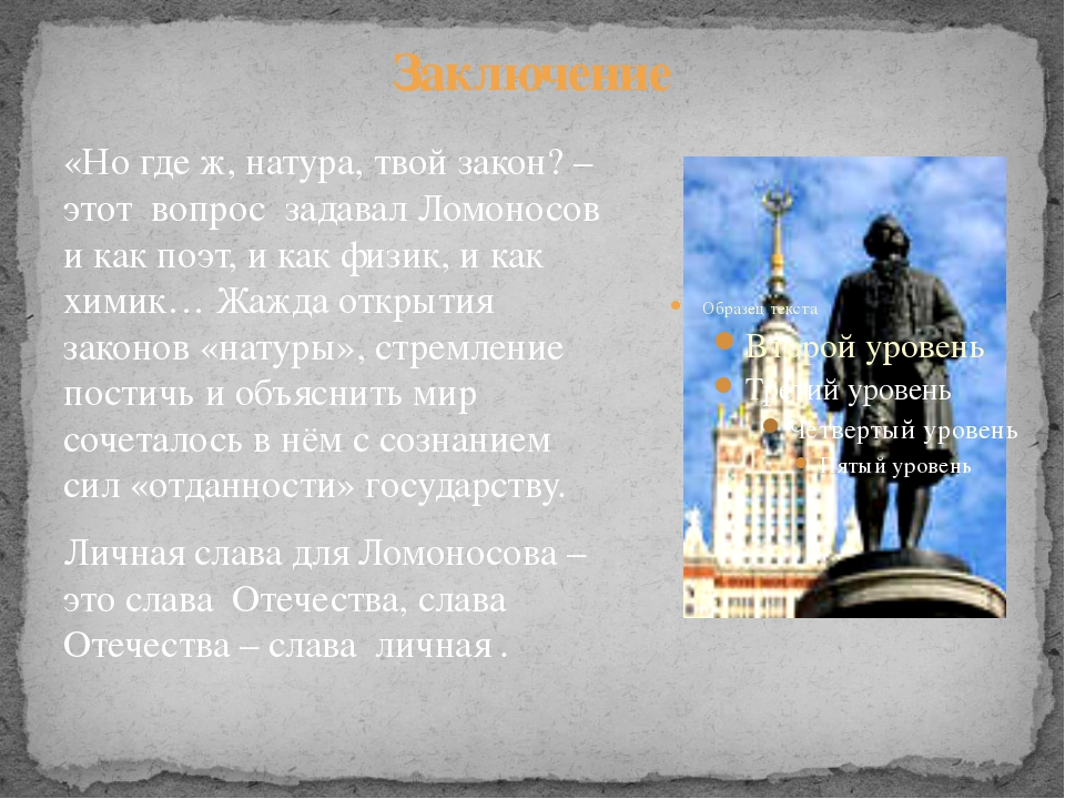 Заключение «Но где ж, натура, твой закон? –этот вопрос задавал Ломоносов и ка...