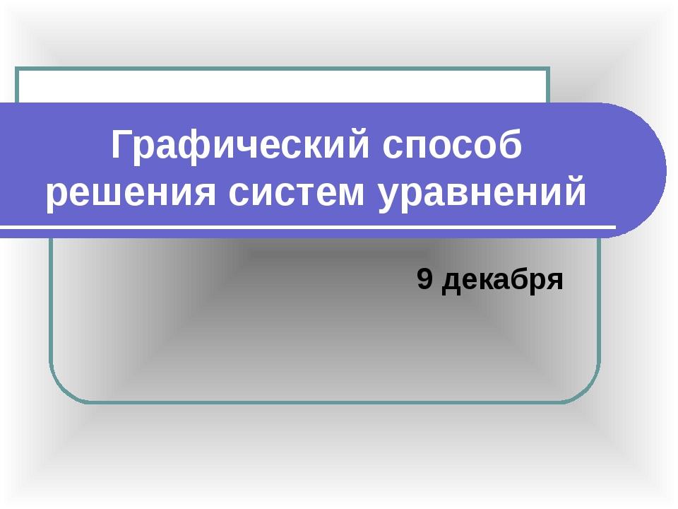 Графический способ решения систем уравнений 9 декабря