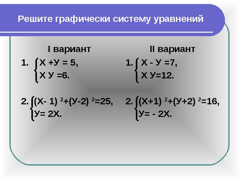 Решите графически систему уравнений