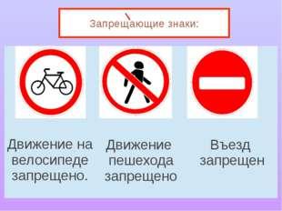 Предупреждающие знаки: Дорожныеработы. Осторожно дети Железнодорожныйпереезд