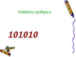 Давайте проверим 101010