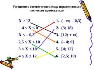 Установить соответствие между неравенством и числовым промежутком Х ≥ 12 – 4