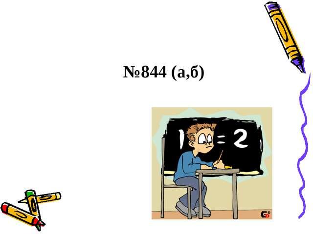 №844 (а,б)