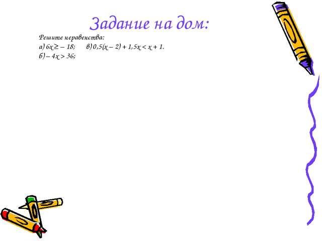 Задание на дом: Решите неравенства: а) 6х  – 18;в) 0,5(х – 2) + 1,5х < х +...