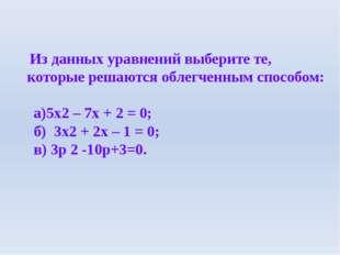Из данных уравнений выберите те, которые решаются облегченным способом: а)5х