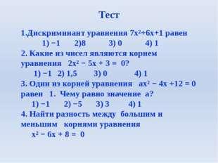 Тест 1.Дискриминант уравнения 7х²+6х+1 равен 1) −1 2)8 3) 0 4) 1 2. Какие