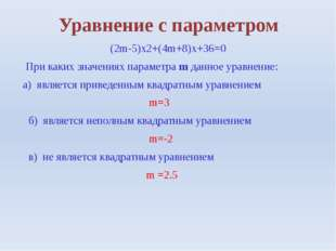 Уравнение с параметром (2m-5)x2+(4m+8)x+36=0 При каких значениях параметра m