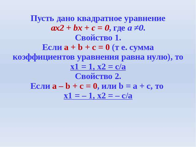 Пусть дано квадратное уравнение ах2 + bх + с = 0, где а ≠0. Свойство 1. Если...