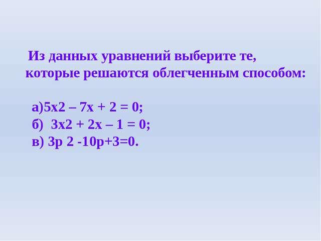 Из данных уравнений выберите те, которые решаются облегченным способом: а)5х...