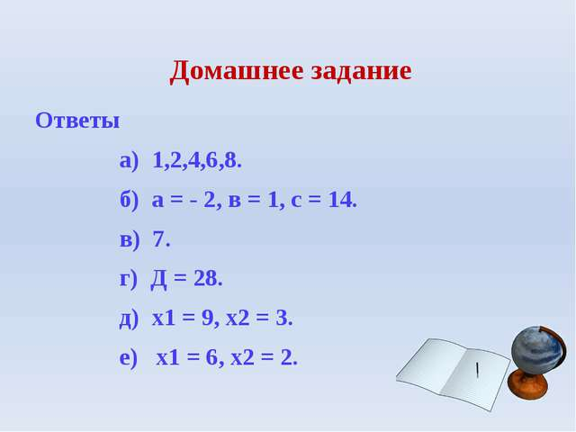 Домашнее задание Ответы а) 1,2,4,6,8. б) а = - 2, в = 1, с = 14. в) 7. г) Д =...