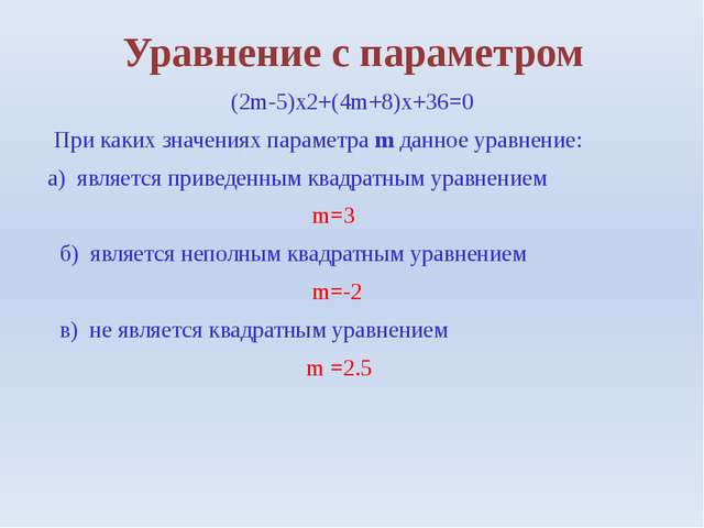 Уравнение с параметром (2m-5)x2+(4m+8)x+36=0 При каких значениях параметра m...