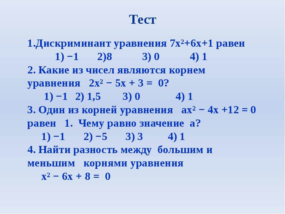 Тест 1.Дискриминант уравнения 7х²+6х+1 равен 1) −1 2)8 3) 0 4) 1 2. Какие...