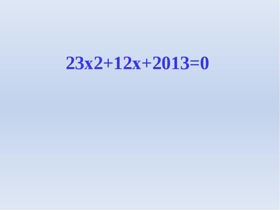 23х2+12х+2013=0