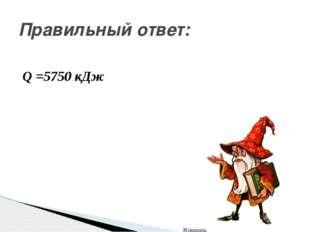 Q =5750 кДж Правильный ответ: