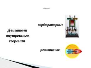 Двигатели внутреннего сгорания Классификация тепловых двигателей карбюраторны
