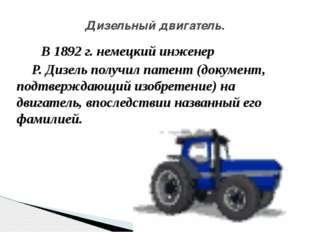 В 1892 г. немецкий инженер Р. Дизель получил патент (документ, подтверждающ