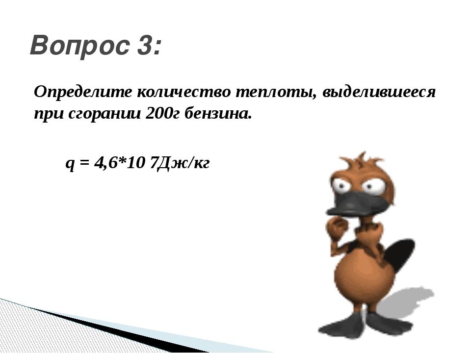 Определите количество теплоты, выделившееся при сгорании 200г бензина. q = 4,...