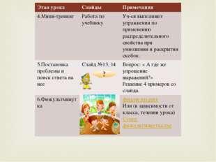 Этап урока Слайды Примечания 4.Мини-тренинг Работа по учебнику Уч-ся выполня